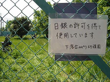 下落合の草原.JPG