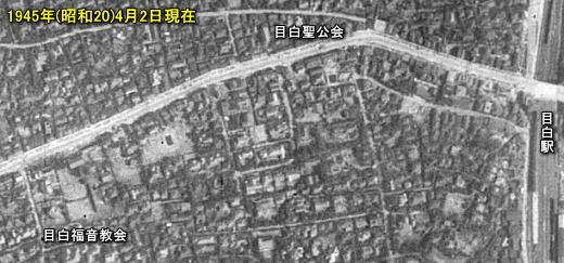 下落合東部19450402.jpg