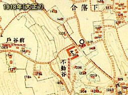 不動谷1918.jpg