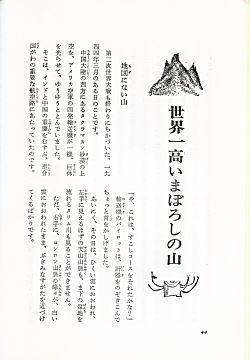 世界一高い幻の山1967.jpg
