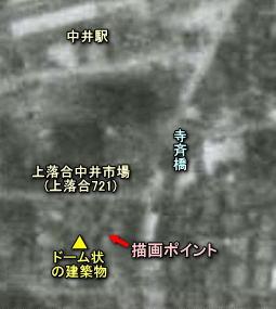 中井駅前空中1936.jpg