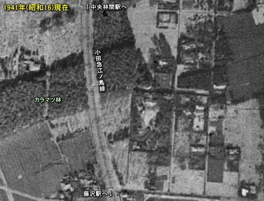中央林間1941.jpg