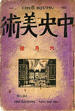 中央美術192306.jpg
