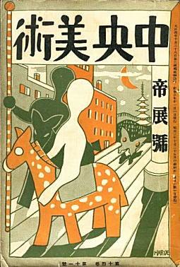 中央美術192811.jpg