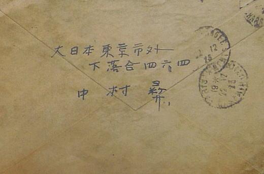 中村彝封筒2.jpg