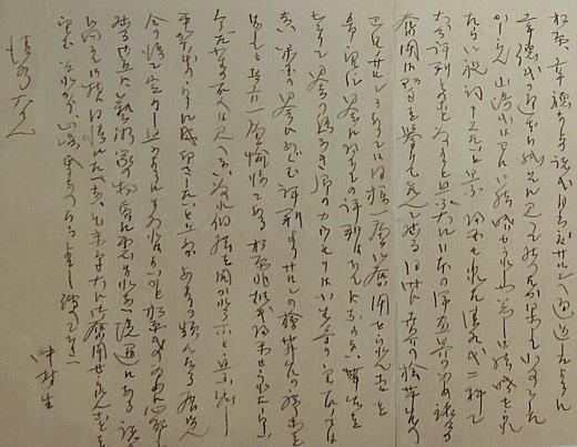 中村彝手紙.jpg