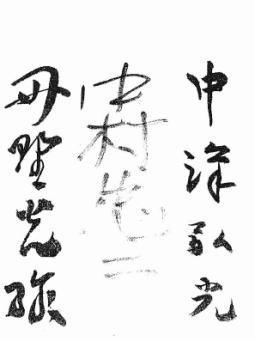 中村忠二(署名).jpg
