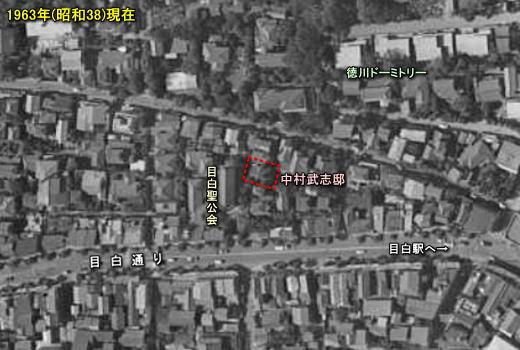 中村武志邸空中1963.jpg