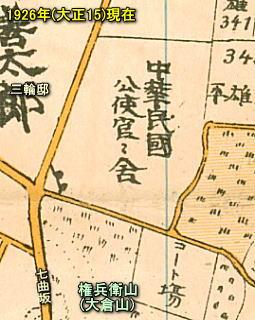 中華民国公使館官舎1926.jpg