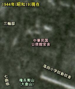 中華民国公使館官舎1944.jpg