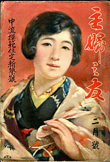 主婦之友192802.jpg