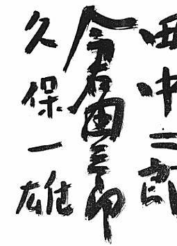 久保一雄(署名).jpg