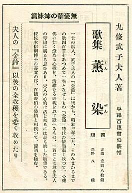 九条武子薫染.jpg