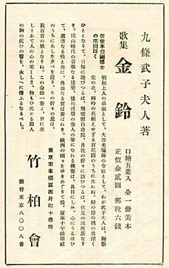 九条武子金鈴.jpg