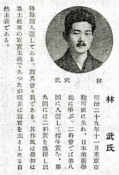 二科・林武.jpg