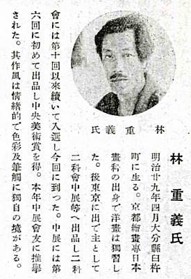 二科・林重義.jpg
