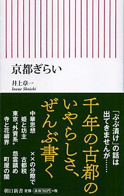 井上章一「京都ぎらい」2015.jpg