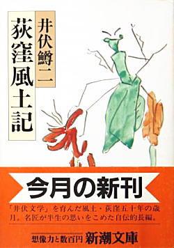 井伏鱒二「荻窪風土記」1982.jpg