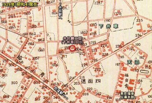 井伏鱒二邸1929.jpg