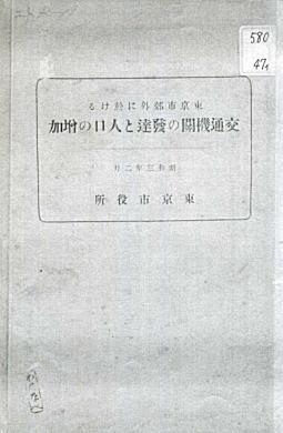交通機関の発達と人口の増加1928.jpg