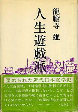 人生遊戯派1979.jpg