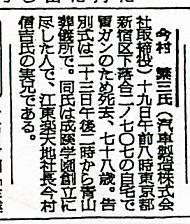 今村繁三訃報.jpg