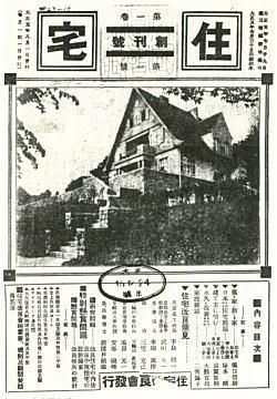 住宅191608.jpg