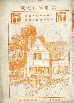 住宅192101.jpg