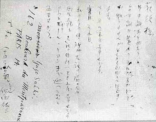 佐伯から荻須手紙19271028.jpg