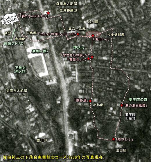 佐伯の散歩道1936.jpg