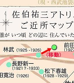 佐伯祐三ご近所マップ.jpg