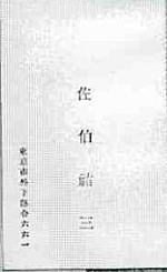 佐伯祐三の名刺.jpg