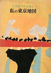 佐多稲子「私の東京地図」1959.jpg
