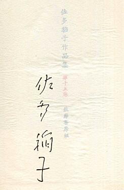 佐多稲子サイン1.jpg