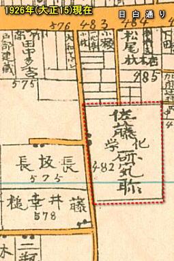 佐藤化学研究所1926.jpg