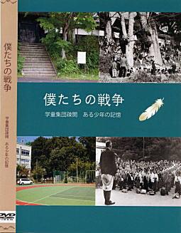僕たちの戦争201303.jpg