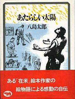 八島太郎「あたらしい太陽」.jpg