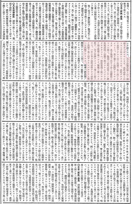 八木秀次答弁194501.jpg
