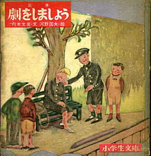 内木文英「劇をしましょう」1951.jpg