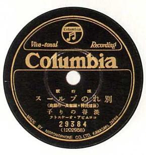 別れのブルースレコード.jpg