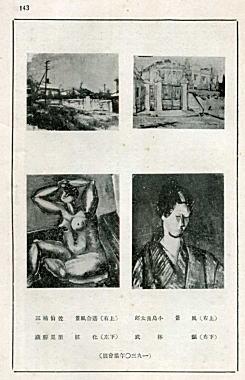 前田寛治「1930年協会展評」1927.jpg