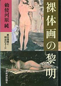 勅使河原純「裸体画の黎明」.jpg