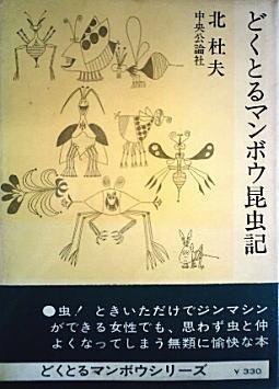 北杜夫「ドクトルマンボウ昆虫記」1961.jpg