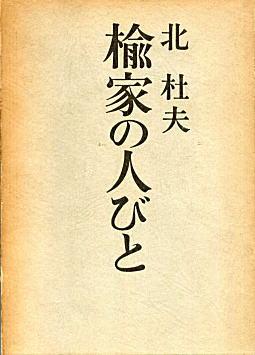 北杜夫「楡家の人びと」1964.jpg