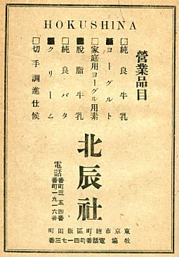 北辰社広告.jpg