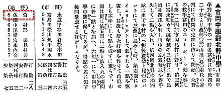 北野中学記事2.jpg