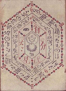 千家元麿「自分は見た」1918玄文社.jpg
