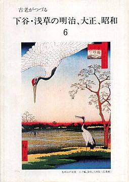 台東区下町風俗資料館1991.jpg