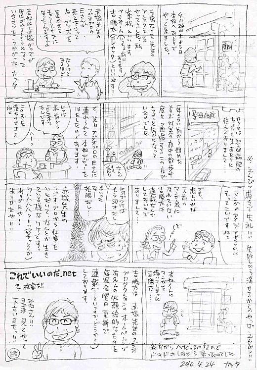吉勝太氏マンガ2010.jpg