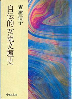 吉屋信子「自伝的女流文壇史」1962.jpg